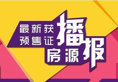 8月淮北5盘获预售证!共1350套房源将入市!