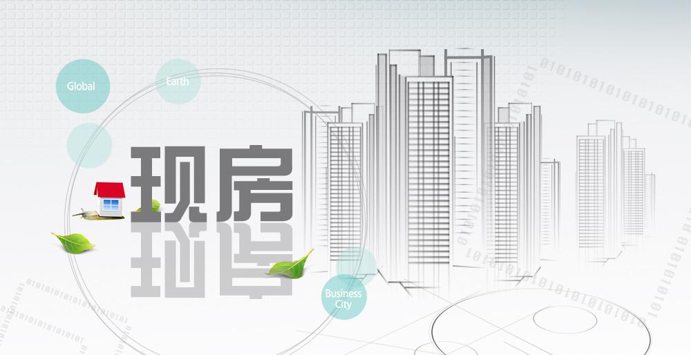 均价低至8100元/㎡!芜湖在售现房准现房一览