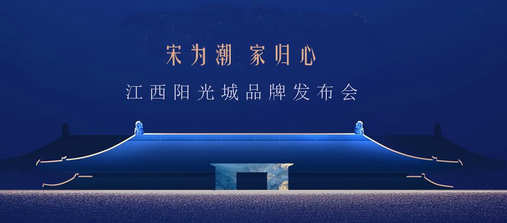 星空直播:宋为潮 家归心 江西阳光城品牌发布会盛大举行