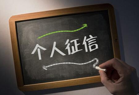 个人征信对买房贷款有何影响?个人征信问题需注意
