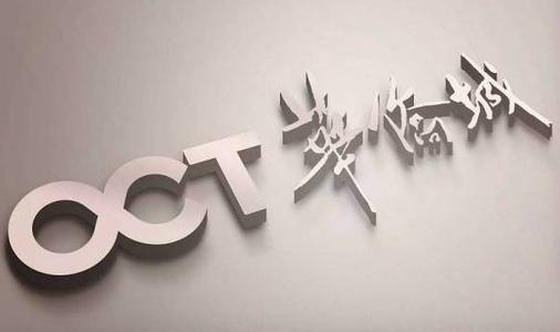 华侨城拟转让襄阳公司90%以上股权 原投资600亿