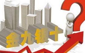 开发商资金紧张急着卖房,今年金九银十会来吗