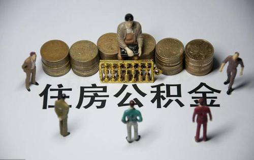 贵州住房资金管理中心:取消二套房公积金贷款时限
