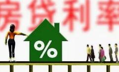 房贷利率上升趋势明显 短期房贷利率下降可能性不大