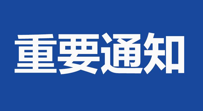新政来了!徐州淮海经济区7市公积金互认互贷