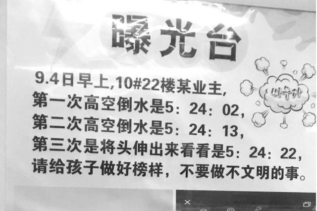 """合肥一小区电梯设""""曝光台"""" 公开曝光高空抛物住户"""