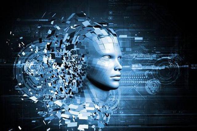 安徽省出台方案 培育新一代人工智能产业基地!