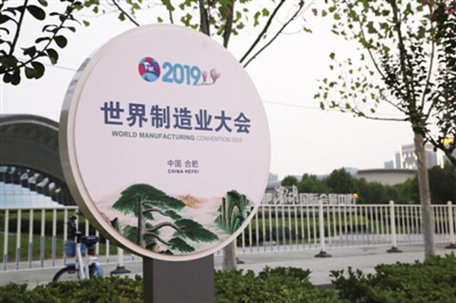 安徽:以最美的姿态 迎接2019世界制造业大会!