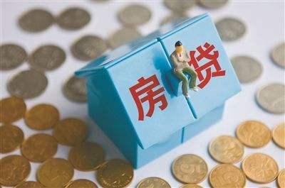 """13省明确房贷利率下限 """"新版""""房贷利率保持平稳"""