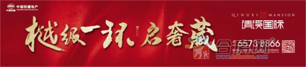 190917中国铁建·清溪国际住宅软文——论地铁3号线通车后的这个将有哪些变化(1)1061.png