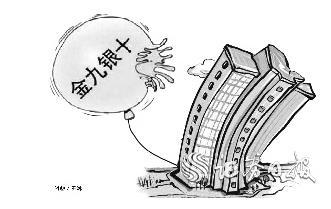 """房地产市场淡季明显 专家预计""""金九银十""""难再现"""