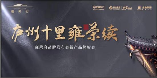 雍荣府品牌发布会即将启幕 邀您共鉴不凡时光