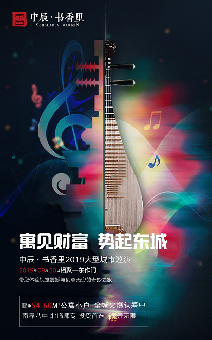 中辰书香里丨2019大型城市巡演——相聚