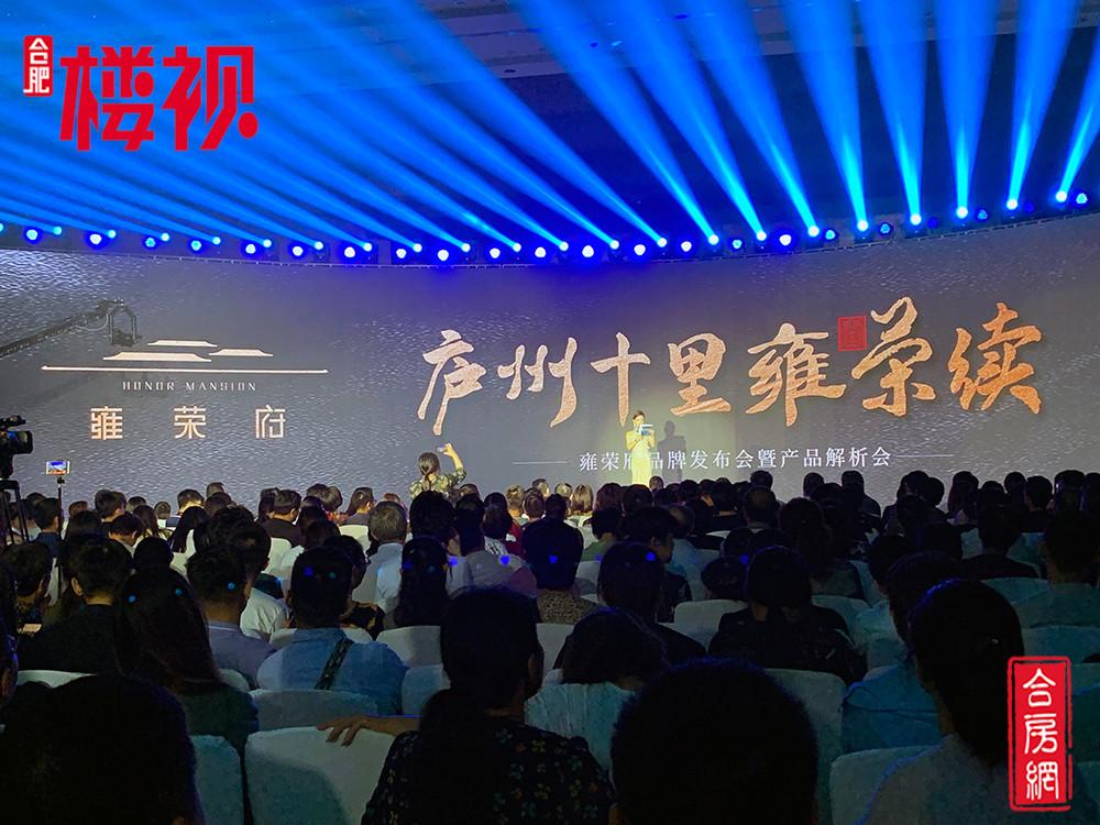 【庐州十里雍荣续】雍荣府品牌发布会暨产品解析会举行