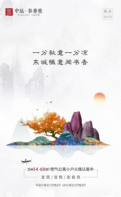 中辰书香里54-60㎡燃气公寓小户火爆认筹中!