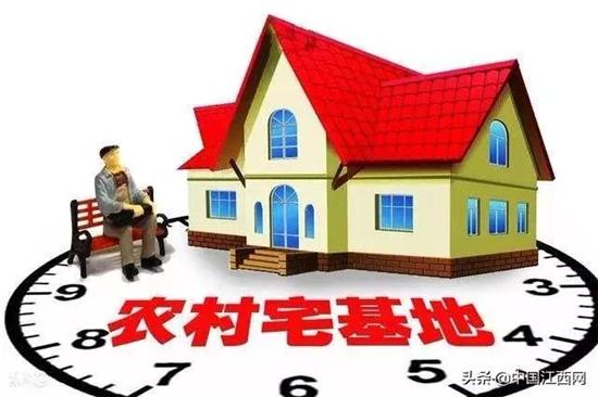 国家发布新规 你家宅基地将有大变化