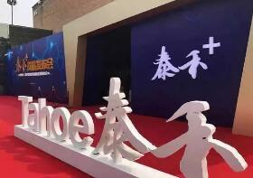 泰禾5.97亿元转让福州青云小镇项目50%股权予世茂