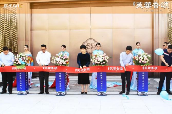 惊艳!蓝光芙蓉香颂实景示范区暨生活体验馆开放