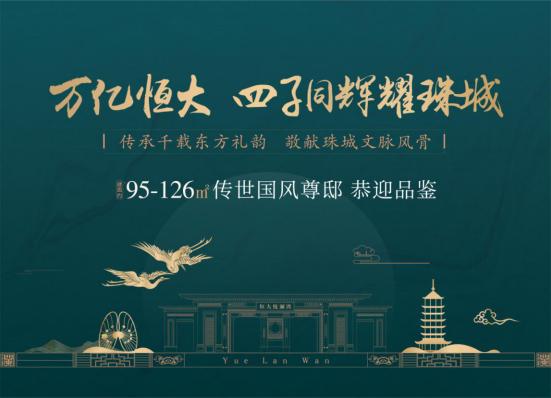 蚌埠恒大悦澜湾城市展厅正式开放