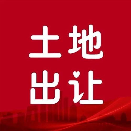 淮北挂牌1宗235.65亩商住用地 10月底开拍