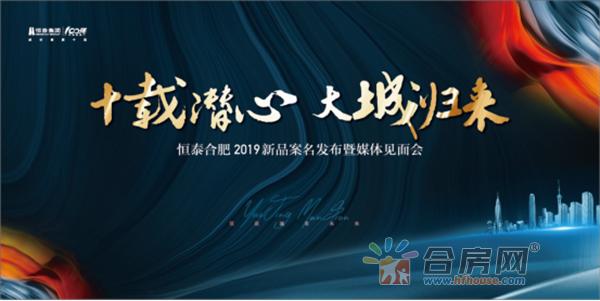 20191008恒泰悦璟府软文-发布会前宣(2)150.png