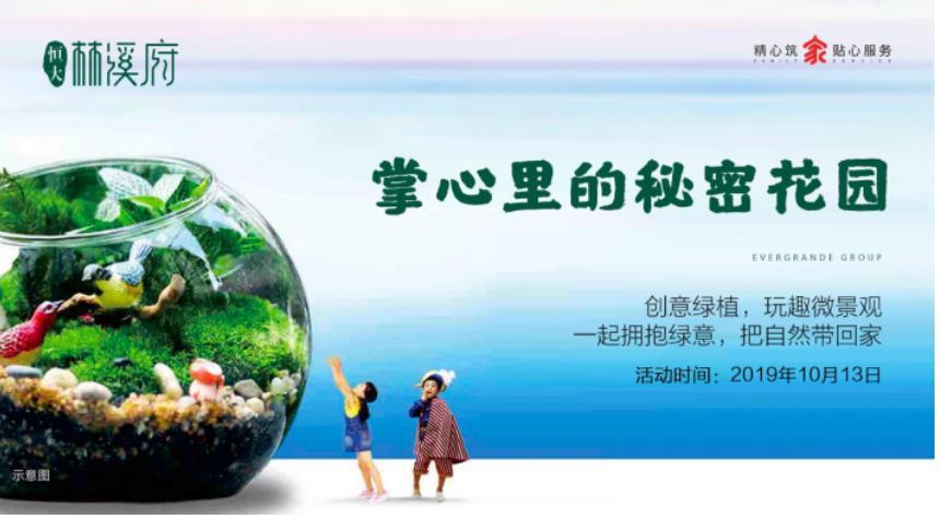 恒大林溪府:手作微景观,把自然装进瓶子,把花园放到指尖