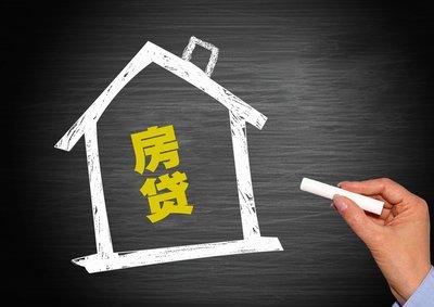 """房贷利率""""换锚""""不改房住不炒定位"""