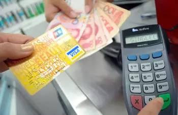 """多家银行限制信用卡涉""""房""""交易 透支刷卡买房管控"""