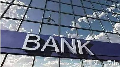 房贷生变!某银行要求买房人重签贷款合同!