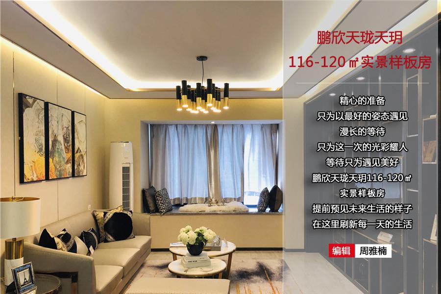 鹏欣天珑天玥116-120㎡户型实景样板房