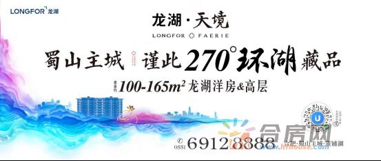 拥享合肥主城繁华,龙湖天境限量版270°环幕大平层全城争藏(2)636.png