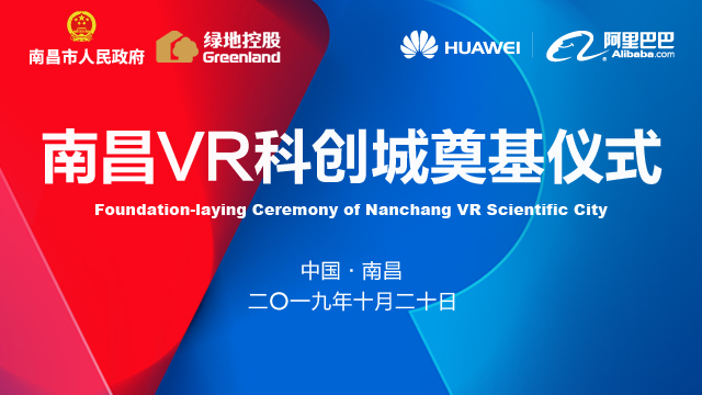 星空直播:南昌VR科创城奠基仪式盛大举行