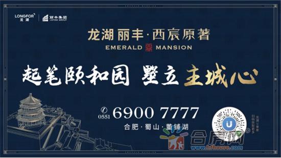 深度揭秘,合肥主城藏品级别墅西宸原著的择址基因(1)662.png