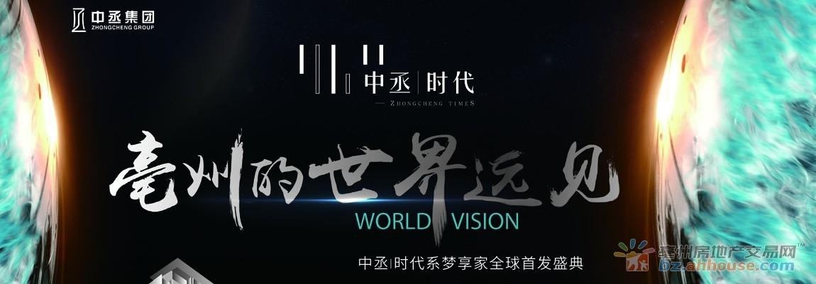 中丞丨时代:亳州的世界远见产品发布会