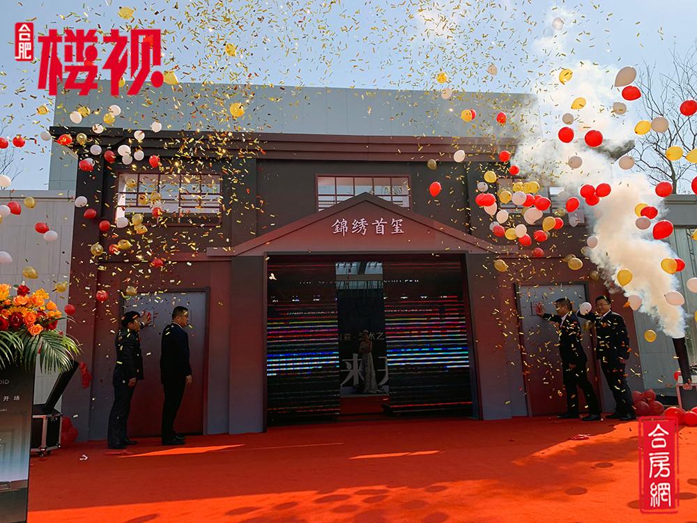 【森•艺术之境】锦绣首玺营销中心10月19日开放