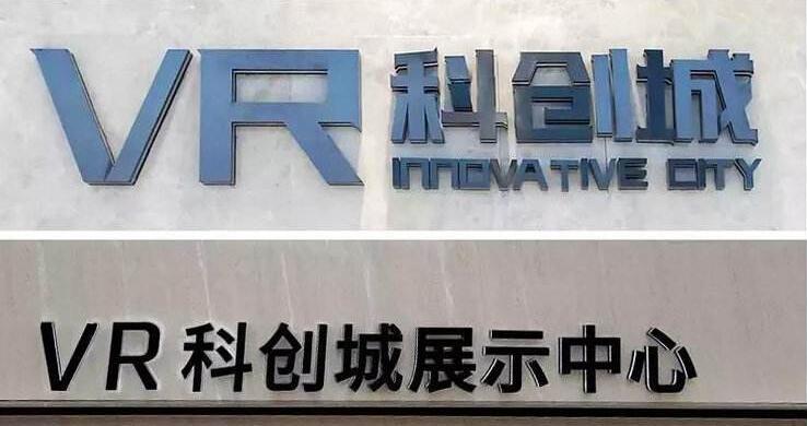 绿地联合华为、阿里 落地南昌VR科创城项目