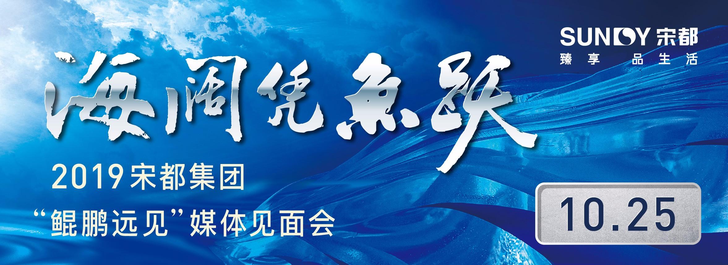 """""""海阔凭鱼跃""""——2019宋都集团""""鲲鹏远见""""媒体见面会"""