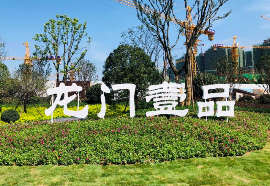 蚌埠新威·龙门壹品 珠城高端人居黄金时代