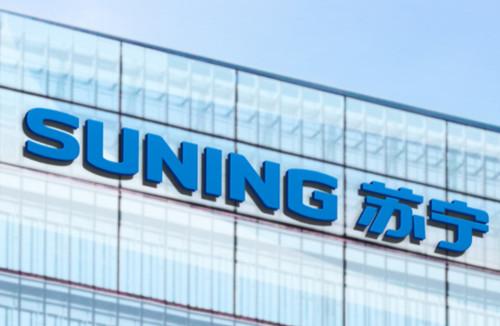 恒大和苏宁继续合作:正在商谈推进双十一在线上合作卖房