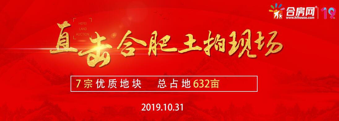 实录:合肥10月31日土拍成交6宗地揽金15.32亿!金茂首进肥东