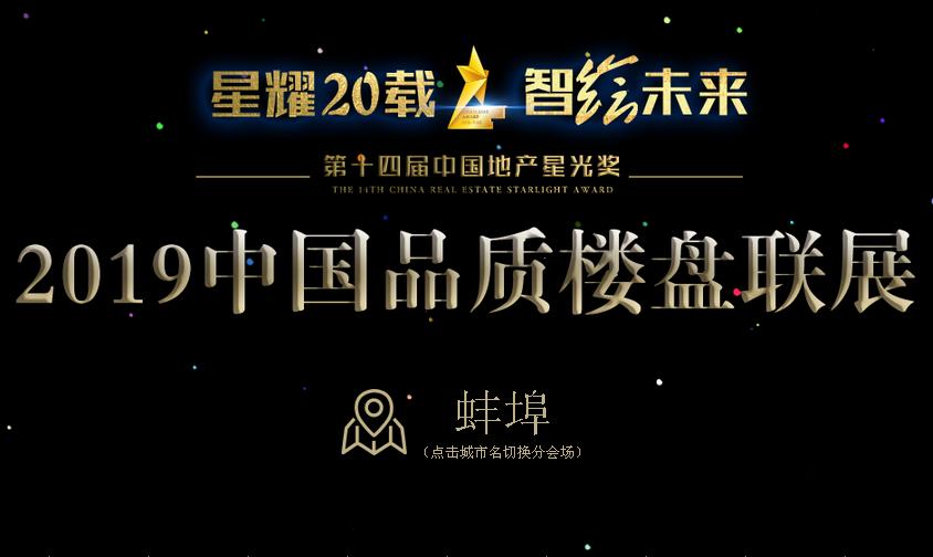 中国地产星光奖品质楼盘联展启动 蚌埠21个项目亮相