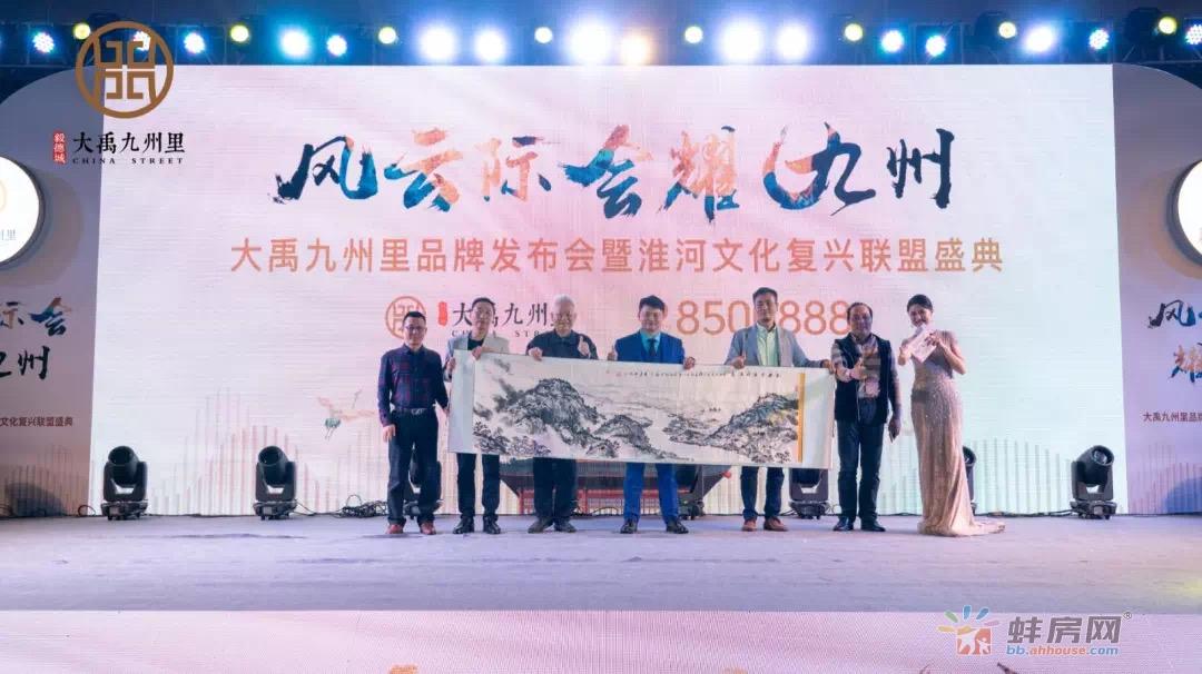 大禹九州里品牌发布会盛典11月3日圆满举办