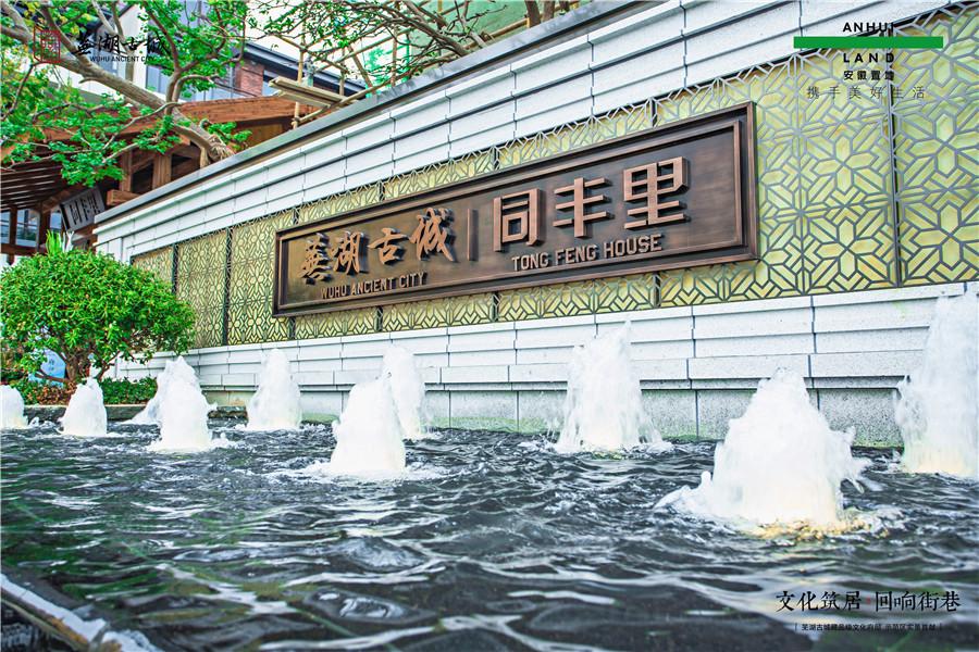 惊艳全城|芜湖古城实景示范区与合院样板间赏析