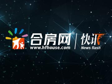 肥东县FD19-6地块案名疑公布:孔雀城滨湖大境!