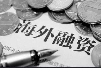 """加快海外发债节奏 资金链面临""""长考""""房企年关难过"""