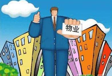 上调物业费指导价 市民:小区物业服务能涨起来吗?