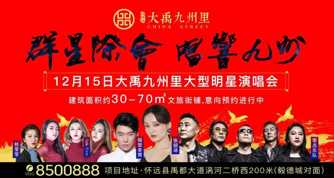12月15日超级演唱会!张韶涵要来蚌埠啦!