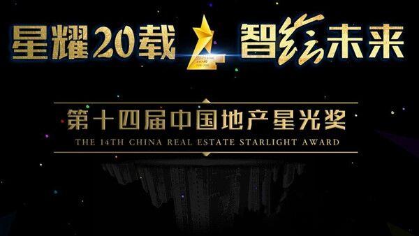 第十四届中国地产星光奖入围名单揭晓!芜湖15盘入选