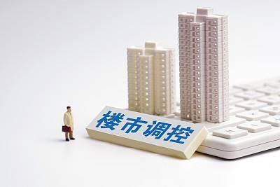 央行下半年7次定调房地产市场 房住不炒仍是主基调