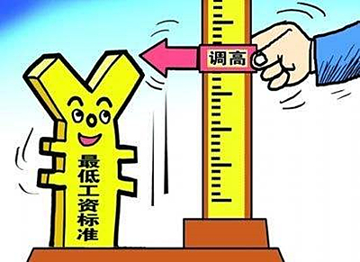 多地调整最低工资标准 6省份最低工资标准超2000元